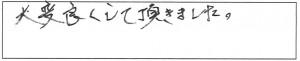 福岡200113